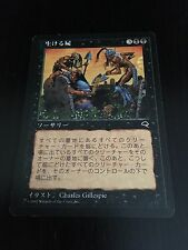 MTG MAGIC TEMPEST LIVING DEATH (JAPANESE MORT VIVANTE) NM