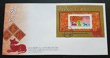 Taiwan 2005 (2006) Zodiac New Year Dog Mini-Sheet Stamp FDC 台湾生肖狗年小型张首日封