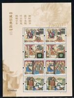 China Stamp 2004-5 Stories of Idioms(1st Series) 成语故事(一) M/S MNH