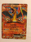 Pokemon Carte / Card Dracaufeu EX Promo Holo 030/XY-P -