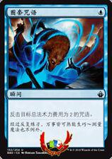 MTG BATTLEBOND BBD CHINESE SPELL SNARE X1 MINT CARD