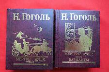 Николай Гоголь Мёртвые души/Nikolai Gogol Dead Souls In 2 Vol Miniature Edition!