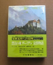 KNULP DAMIAN & NARZISS GOLDMUND by Hermann Hesse -1st  Japanese edition slipcase