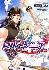Corsair Perfect Edition  #1 YAOI Manga Japanese/MINAMI Fuuko,MISONO Erii