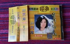 Teresa Teng ( 鄧麗君 ) ~ Best ( Gold Disc ) ( Taiwan Press ) Cd