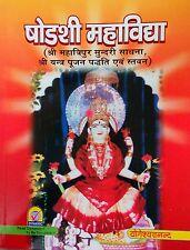 Shodashi Mahavidya Tripurasundari Sadhana Evam Sri Yantra Puja Vidhi