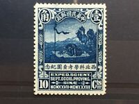 China Stamp 1932. SVEN HEDIN NORTH-WEST SCIENTIFIC EXPEDITION 10 Cent 西北科學考察團紀念