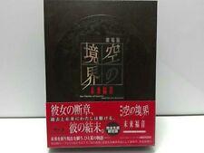 USED Movie Kara no Kyoukai Mirai Fukuin Limited Blu-ray Book from JAPAN F/S