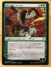 Arlinn, Voice of the Pack Japanese War of the Spark Alternate Anime Art mtg NM