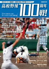 Japan High School Baseball 100th Anniversary 100 Games! Collection Book