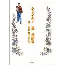 Shenmue World guidance book / DC