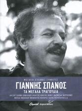 Spanos Giannis - Ta megala tragoudia BEST OF ΣΠΑΝΟΣ ΤΑ ΜΕΓΑΛΑ ΤΡΑΓΟΥΔΙΑ 3CD/NEW