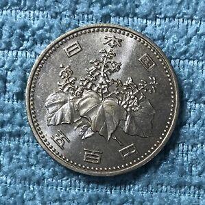 1995 Japan Heisei Ano 7 - 500 Yen Coin JC#160