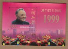 1999 China MS SG 4454
