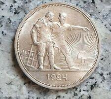 1 Rubel 1924 Silbermünze Russland / Sowjetunion Top !