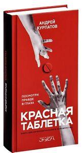 Andrey Kurpatov Андрей Курпатов Красная таблетка посмотри правде в глаза!