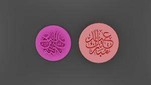Islamic Eid mubarak embosser,cookie stamp,Islamic stamp,Ramadan cookie stamp