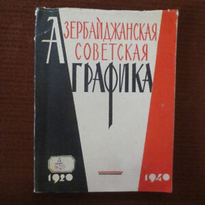 Азербайджанская Советская Графика 1920-40 Azerbaijani Soviet Graphics Azerbaijan