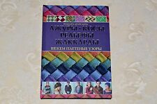 Entrelac Knitting Book Drysdale Openwork Lace Reliefs Stranded Jacquard Patterns
