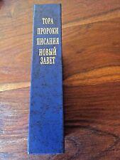 BIBLE TORAH RUSSIAN ТОРА ПРОРОКИ ПИСАНИЯ НОВЫЙ ЗАВЕТ ПО-РУССКИ БИБЛИЯ MESSIANIC