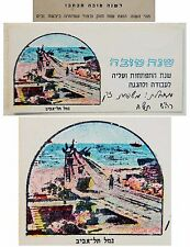 1940 2 Photo SHANA TOVA Cards TEL AVIV HARBOR Palestine ISRAEL Jewish JUDAICA