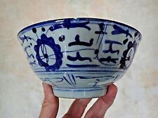 Antique Chinese BOWL MING QING Dynasty Blue White Porcelain 18C