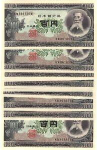 Japan 100 yen 1953 year P-90 UNC Dealer LOT 10 PCS