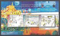 Israel 2008 MNH Souvenir Sheet Tel Aviv Centennial Nahum Gutman Art