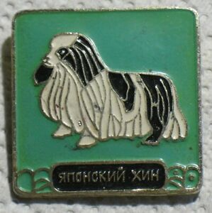 Dog Old Russian Metal Pin badge Buttons Child Animal Zoo vtg Japanese Chin ren
