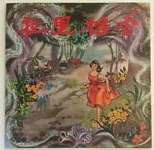Chinese Oldies Euyang Fei Ying Dreamland 歐陽飛鶯 香格里拉 天使唱片 Angel LP 3AE 122
