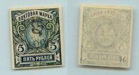 Armenia 1920 SC 160 mint . rtb1515