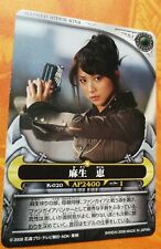 KAMEN RIDER KIVA Megumi Aso Character Battling Card   Ultimate Moon Card RARE
