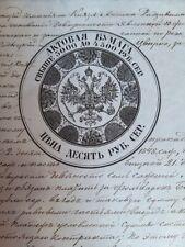 Russia 19th century contract on Treasury paper