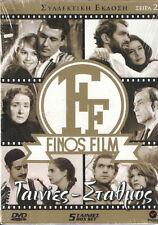 FINOS FILM # 22 - GREAT GREEK  MOVIES  ( Astero,Golfo, Vandis ... ) - BOX 6 DVD