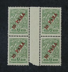 CKStamps: Russia Stamps Collection in Turkish Scott#202 Mint NH H OG Gutter