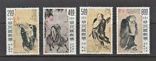 China (Taiwan) Stamps 1975 Chinese Paintings 11th to 16th Century Complete set S