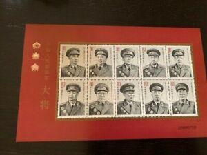 PRC  RARE  STAMPS - SHEET 10 PCS  '' PLA SENIOR GENERALS''