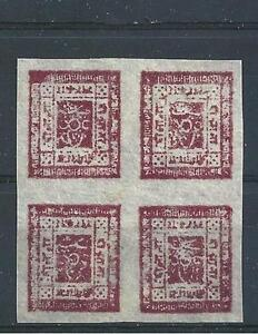 Nepal 1881 Sc# 5 natural paper inclusions block 4 MNH maybe Forgery