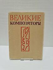 More details for great russian composers - vintage set postcards - kalinin ussr (now tver).