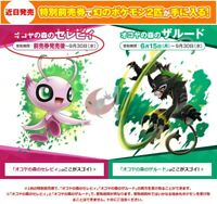 Pokemon Serial code May ??? Shiny Okoya Forest Celebi and Zarude Sword & Shield