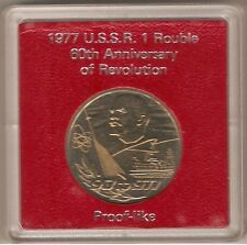 1977 USSR RUSSIA Coin 1 ROUBLE -  60th Anniv. Revolution - LENIN - PROOF LIKE