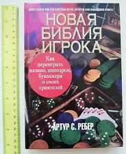 players Bible book gamer poker gambling win casino winer strategy manual Russian