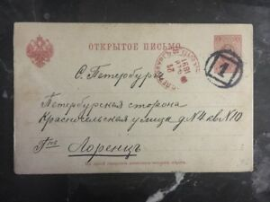 1891 St Petersburg Russia Postal Stationary Cover Local Use