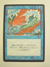 SCARICA ELEMENTALE BLU - BLUE ELEMENTAL BLAST (JAPANESE) - MTG MAGIC