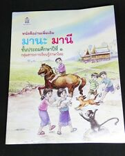 HOT MANA MANI THAI STUDY BOOK PRIMARY SCHOOL KID READ ALPHABET 159 PAGES STUDENT