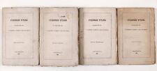 1867 Imperial Russian СУДЕБНЫЕ УСТАВЫ 1864 Года JUDICIAL STATUTES 4 volumes Book