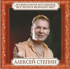 CD MP3 russisch  АЛЕКСЕЙ СТЁПИН / Alexey Stepin / Alexej / Aleksei