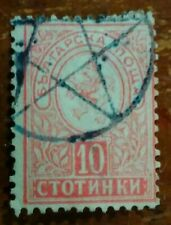 1889 Bulgaria 10sl stamp - pentagram cancel
