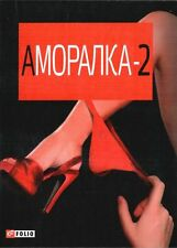 In Ukrainian book - Amoralka 2 (collection of short stories)