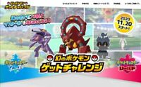 Pokemon 32 Points serial codes set / Genesect Volcanion Marshado ,Sword & Shield